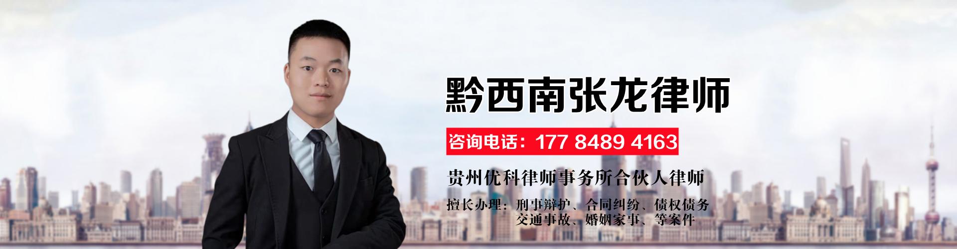 普安律师张龙律师:全心全意,竭诚保护每一位当事人的合法权益